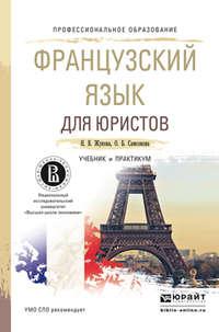 Самсонова, Ольга Борисовна  - Французский язык для юристов. Учебник и практикум для СПО