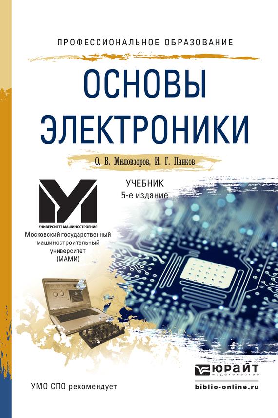 Олег Владимирович Миловзоров Основы электроники 5-е изд., пер. и доп. Учебник для СПО