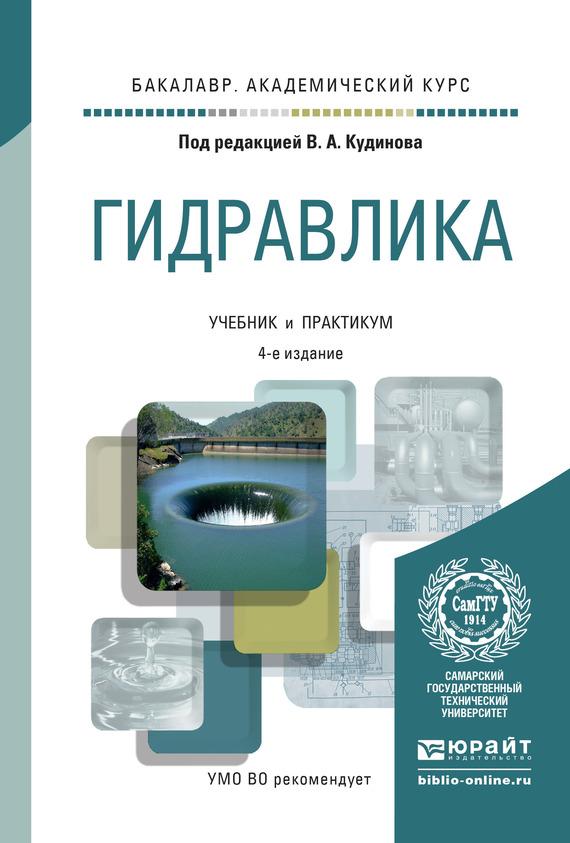 Гидравлика 4-е изд., пер. и доп. Учебник и практикум для академического бакалавриата