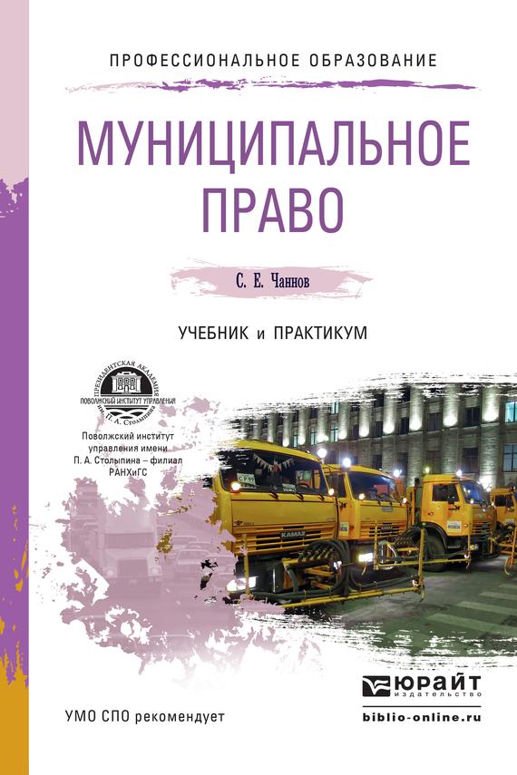 Сергей Евгеньевич Чаннов Муниципальное право. Учебник и практикум для СПО
