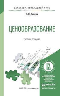 Липсиц, Игорь Владимирович  - Ценообразование. Учебное пособие для прикладного бакалавриата