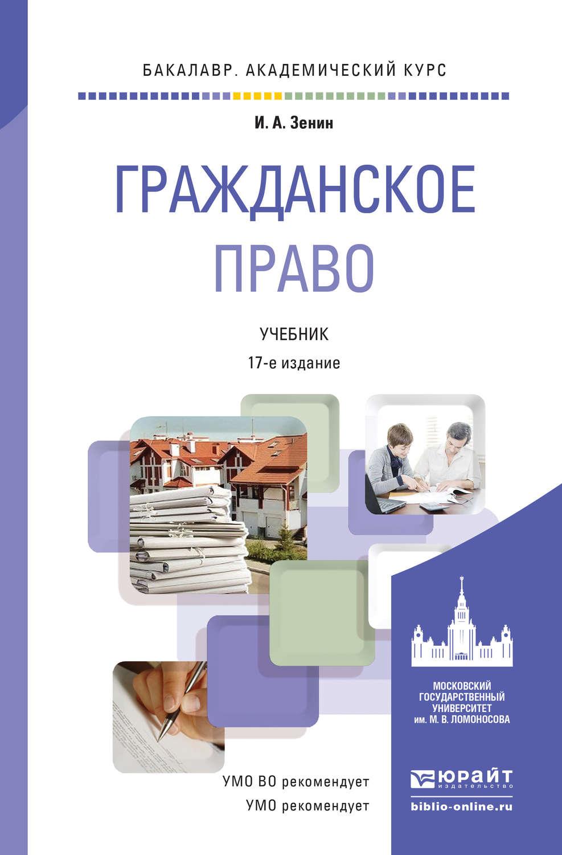 Учебник Гражданское Право Зенин И. А 2013 Года