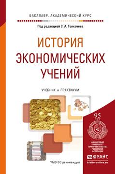 Владимир Николаевич Краснов История экономических учений. Учебник и практикум для академического бакалавриата