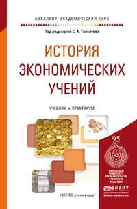 Краснов, Владимир Николаевич  - История экономических учений. Учебник и практикум для академического бакалавриата