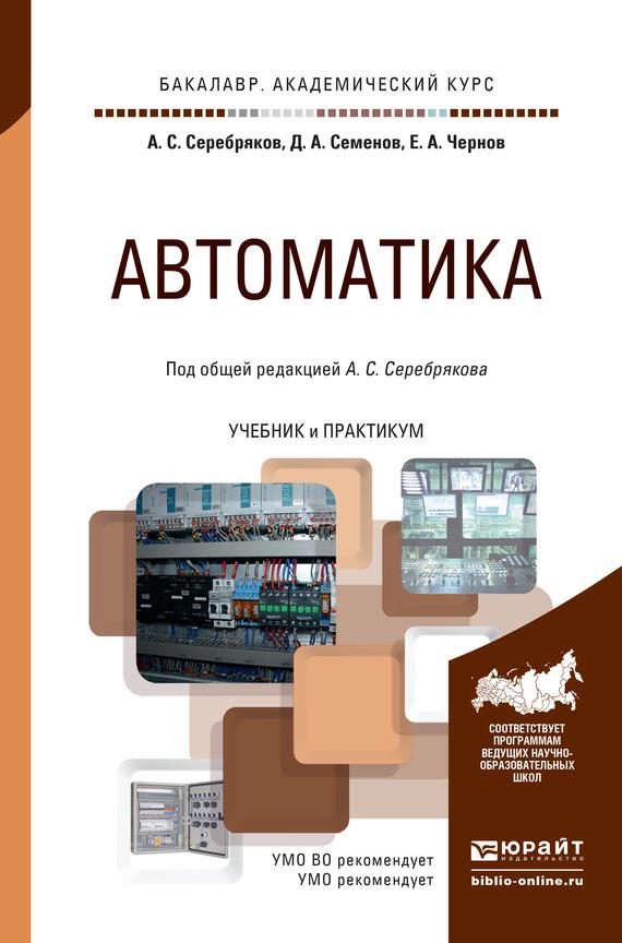 Евгений Александрович Чернов Автоматика. Учебник и практикум для академического бакалавриата