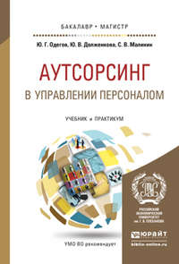 Одегов, Юрий Геннадьевич  - Аутсорсинг в управлении персоналом. Учебник и практикум для бакалавриата и магистратуры