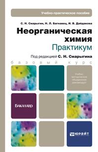 Сергей Николаевич Смарыгин бесплатно