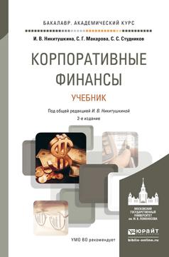 Корпоративные финансы 2-е изд., пер. и доп. Учебник для академического бакалавриата