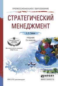 Тебекин, Алексей Васильевич  - Стратегический менеджмент 2-е изд., пер. и доп. Учебник для СПО