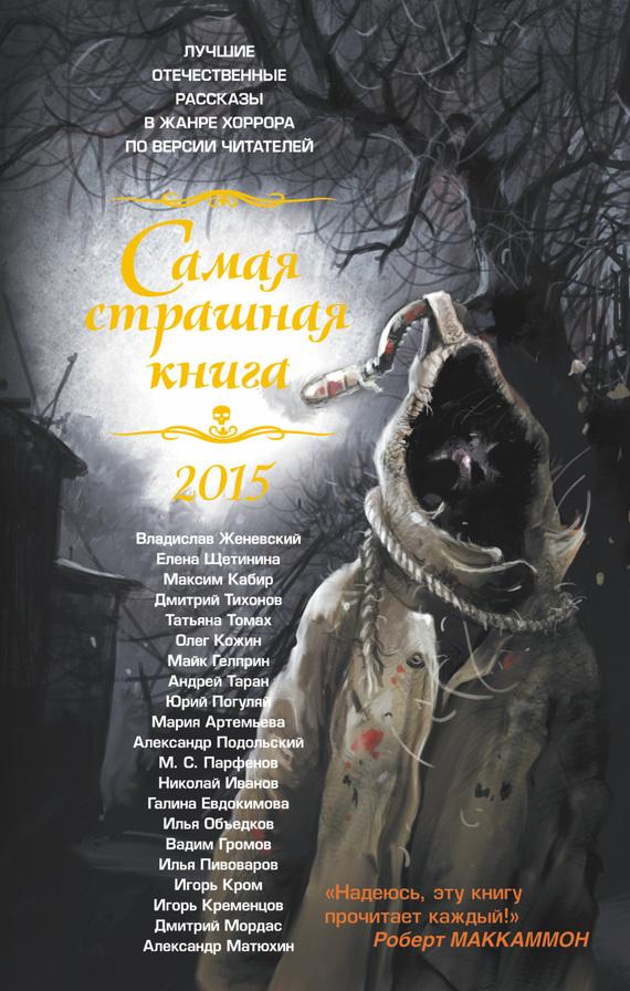 Скачать Самая страшная книга 2015 сборник бесплатно Александр Матюхин