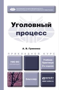 захватывающий сюжет в книге Александр Викторович Гриненко