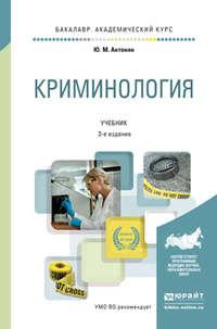 Антонян, Юрий Миранович  - Криминология 3-е изд., пер. и доп. Учебник для академического бакалавриата