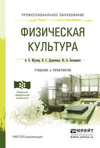 Рябинина, Светлана Кадамбаевна  - Физическая культура. Учебник и практикум для СПО