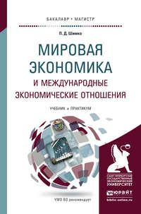 Максимцев, Игорь Анатольевич  - Мировая экономика и международные экономические отношения. Учебник и практикум для бакалавриата и магистратуры
