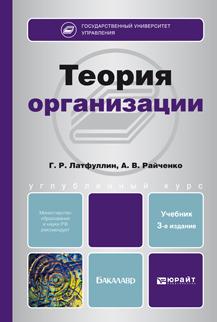 Александр Васильевич Райченко Теория организации 3-е изд., пер. и доп. Учебник для бакалавров