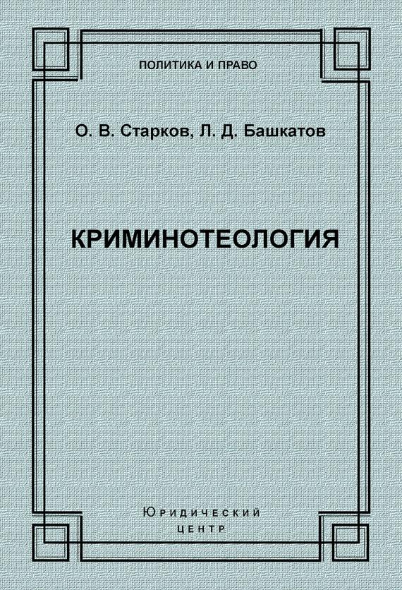 Л. Д. Башкатов бесплатно