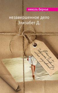 Бернье, Николь  - Незавершенное дело Элизабет Д.