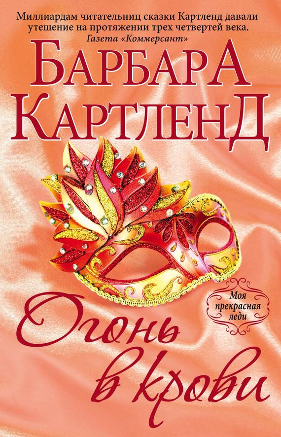 Древняя русская сказка читать