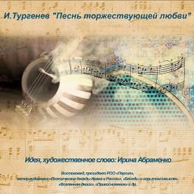Иван Тургенев Песнь торжествующей любви