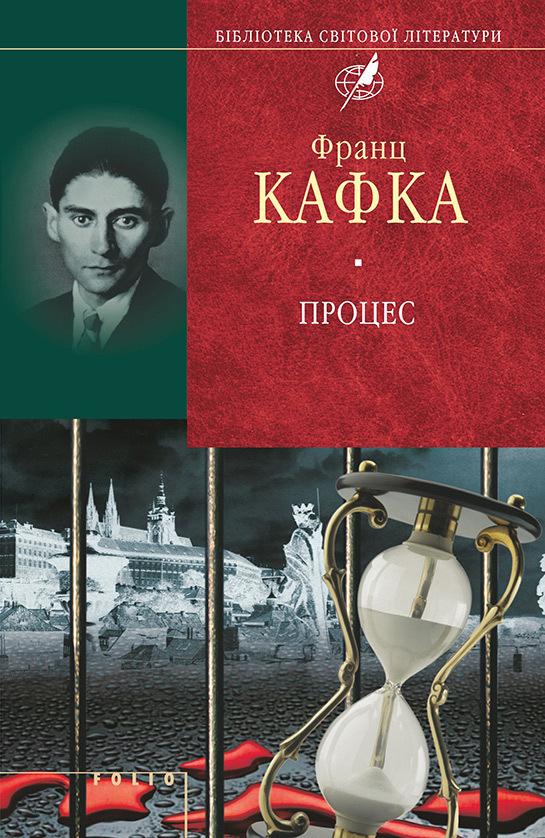 Франц Кафка Процес (збірник)