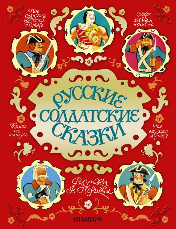 Сборник Русские солдатские сказки