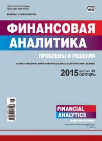 Отсутствует - Финансовая аналитика: проблемы и решения № 38 (272) 2015