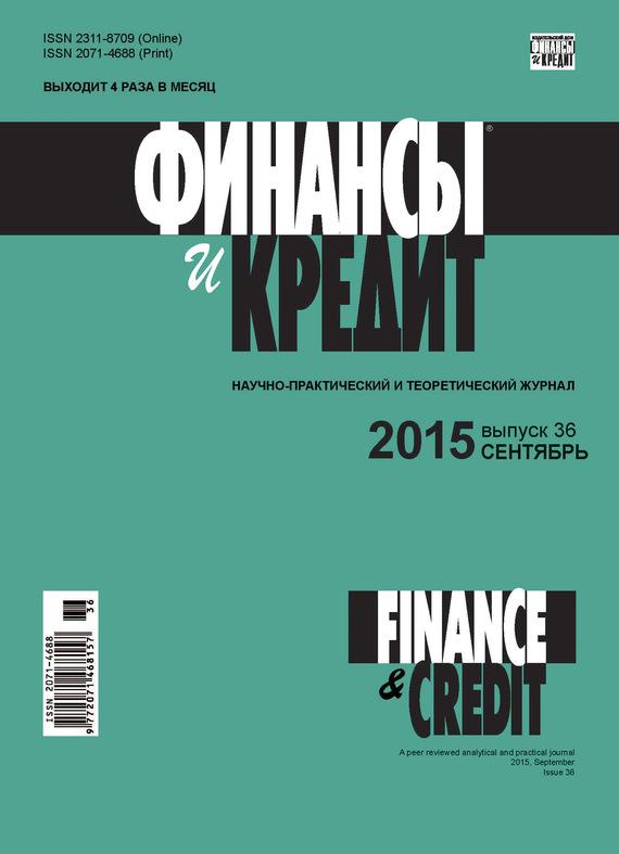 Отсутствует Финансы и Кредит № 36 (660) 2015 учебники проспект рынок ценных бумаг учебник 2 е изд