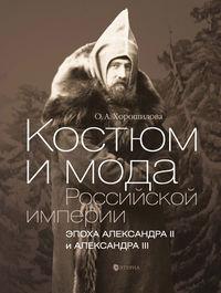 - Костюм и мода Российской империи. Эпоха Александра II и Александра III