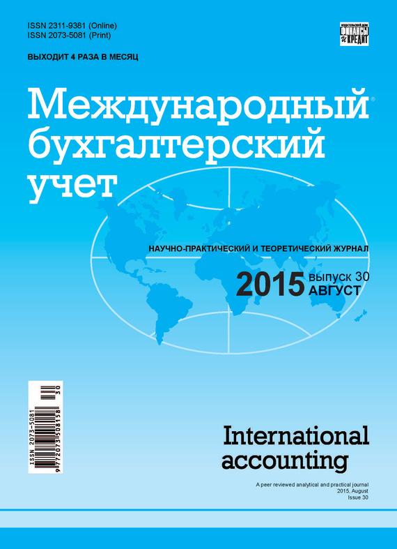 Отсутствует Международный бухгалтерский учет № 30 (372) 2015 отсутствует международный бухгалтерский учет 48 390 2015