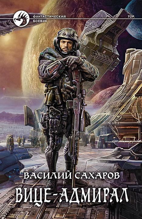 Василий Сахаров Вице-адмирал сахаров в и свободные миры
