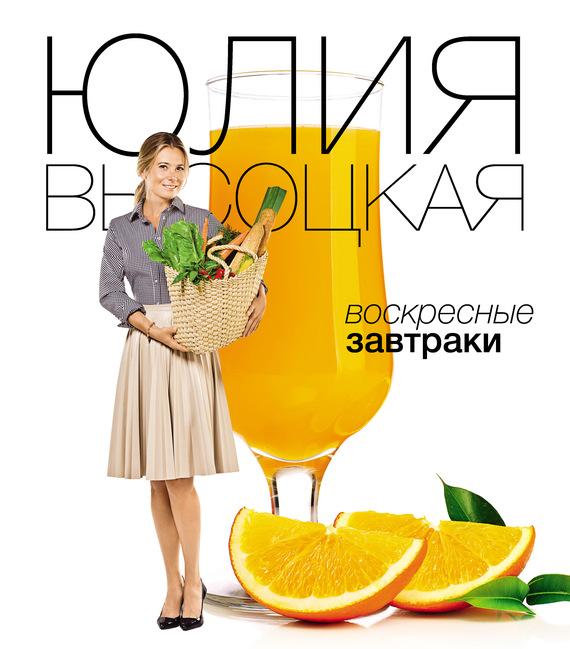 Юлия Высоцкая Воскресные завтраки юлия высоцкая 365 рецептов на каждый день