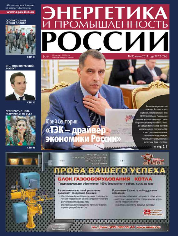 Отсутствует Энергетика и промышленность России №12 2013 отсутствует энергетика и промышленность россии 11 2013