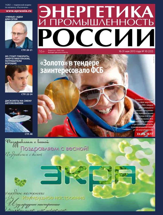 Отсутствует Энергетика и промышленность России №10 2013 отсутствует энергетика и промышленность россии 11 2013