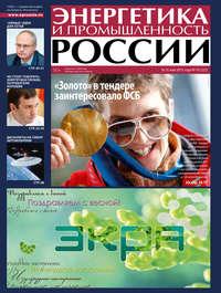 Отсутствует - Энергетика и промышленность России &#847010 2013