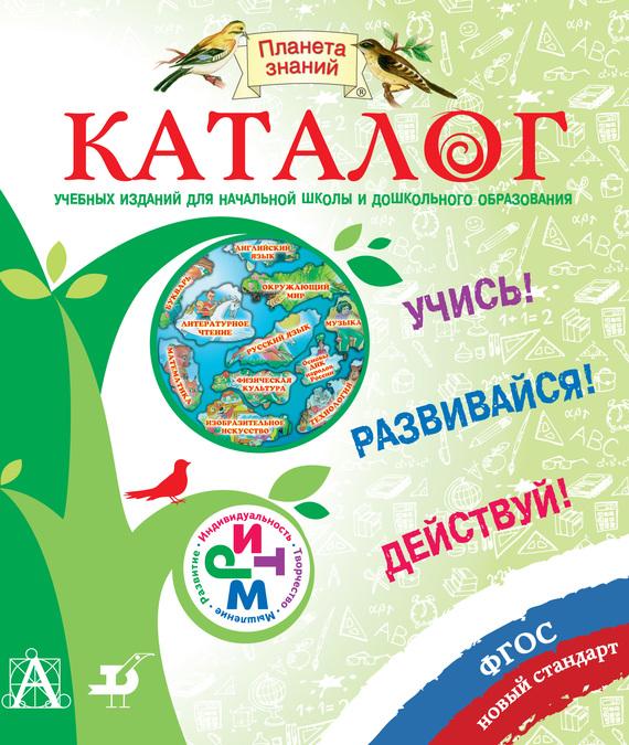 Отсутствует Каталог учебных изданий для начальной школы и дошкольного образования каталог sia