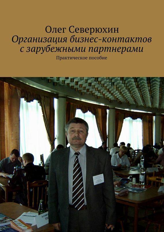 Олег Васильевич Северюхин Организация бизнес-контактов с зарубежными партнерами