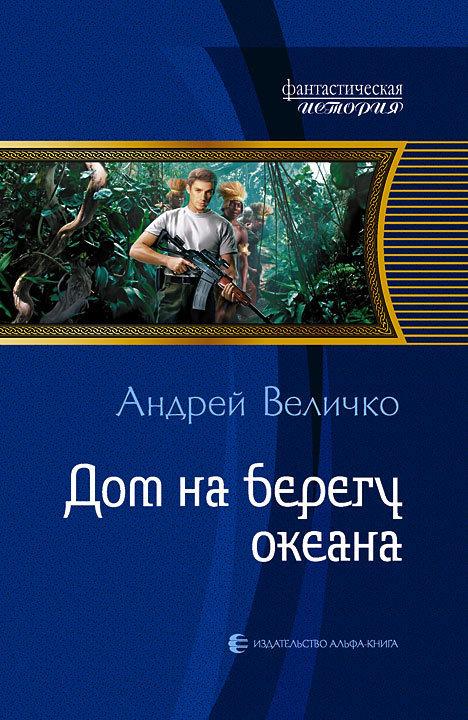 Скачать Андрей Величко бесплатно Дом на берегу океана