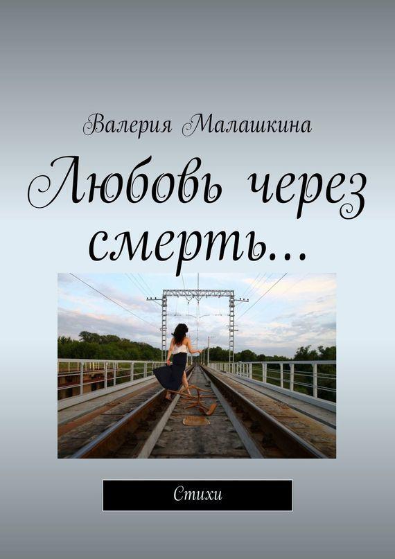 Скачать Любовь через смерть бесплатно Валерия Малашкина