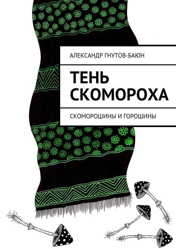 Александр Гнутов-Баюн бесплатно