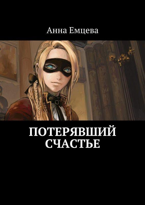 напряженная интрига в книге Анна Емцева