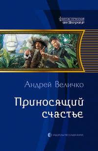 Величко, Андрей  - Приносящий счастье