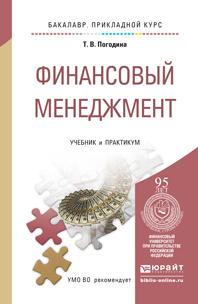 Татьяна Витальевна Погодина Финансовый менеджмент. Учебник и практикум для прикладного бакалавриата