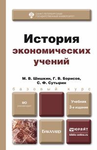 История экономических учений 3-е изд., испр. и доп. Учебник для бакалавров