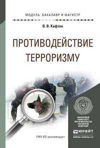 Кафтан, Виталий Викторович  - Противодействие терроризму. Учебное пособие для бакалавриата и магистратуры