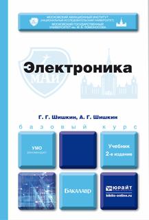 Алексей Геннадиевич Шишкин Электроника 2-е изд., испр. и доп. Учебник для бакалавров
