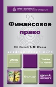 Финансовое право 2-е изд., пер. и доп. Учебник для академического бакалавриата