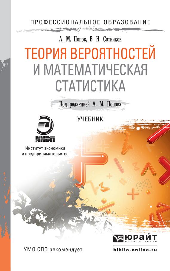 Валерий Николаевич Сотников Теория вероятностей и математическая статистика. Учебник для СПО