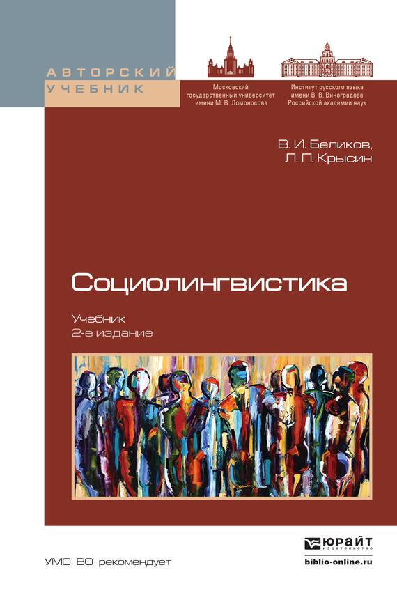 Л. П. Крысин Социолингвистика 2-е изд., пер. и доп. Учебник для бакалавриата и магистратуры