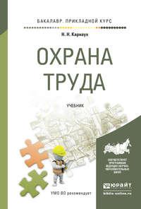 Карнаух, Николай Николаевич  - Охрана труда. Учебник для прикладного бакалавриата
