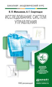В. П. Мельников бесплатно